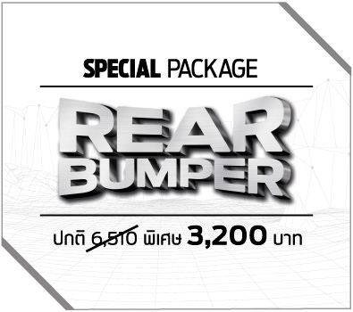 Special Package (Rear Bumper)
